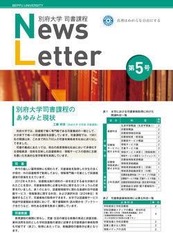 News Letter_no5.jpg
