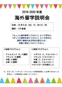 191009_海外留学説明会(ポスター)_2_page-0001.jpg