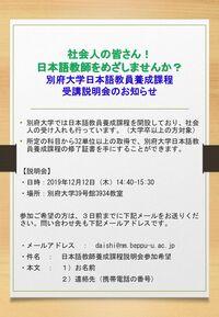 日本語教員養成課程受講説明会 ご案内_page-0001.jpg