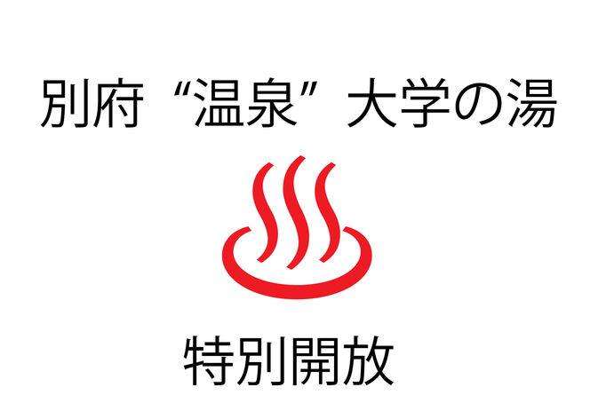 石垣祭関連企画 「別府