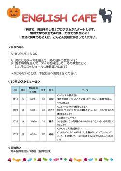 201910_English_Cafe_ポスター_2_page-0001.jpg