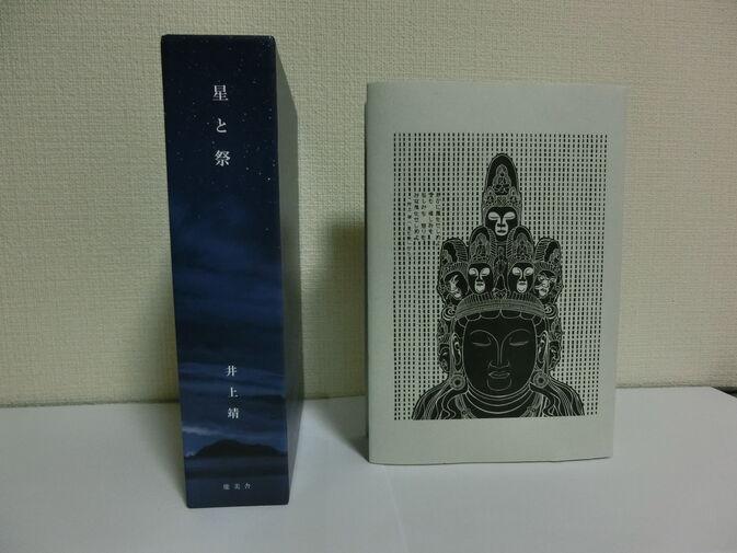【国際言語・文化学科】井上靖の名作『星と祭』が復刊(高木伸幸教授「解説」担当)
