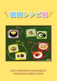 レシピ集表紙.jpgのサムネイル画像