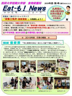 いいともニュース2019 第3号(11月)-東保 -_page-0001.jpg