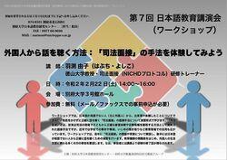 nihongokouen2020.jpg