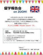 200617_海外留学報告会(ポスター).jpg