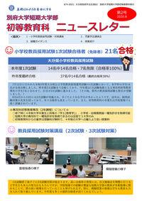 初教ニュースレターno.jpg