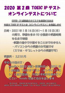 2020第2回TOEIC IPテストポスター.jpg