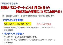 第1回就職オリエンテーション参加方法の変更について_page-0001.jpg