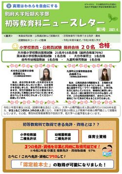 21.04_初教ニュースレター(変更).jpg