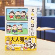 本学卒業生のさいきたむむさんが『ともだちはくま日本昔話』を出版しました