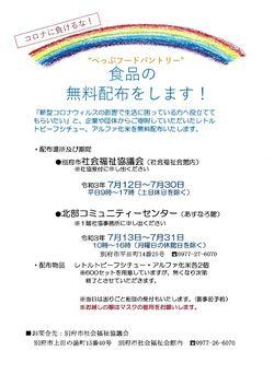 べっぷフードパントリー_page-0001.jpg