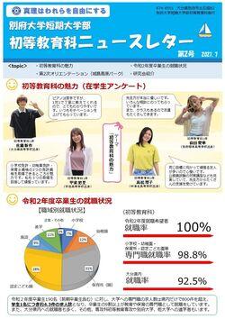最終_第2号初教ニュースレター(HP).jpg