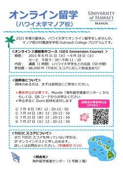 2021_オンライン留学(ポスター)_page-0001.jpg