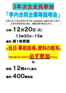 【チラシ】平成23年度 学内合同企業等説明会.jpg
