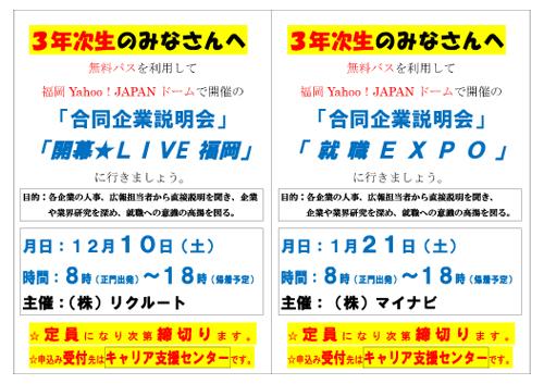 【学生への連絡】3年次生のみなさん、12月・1月の 「合同企業説明会」に参加しましょう!!