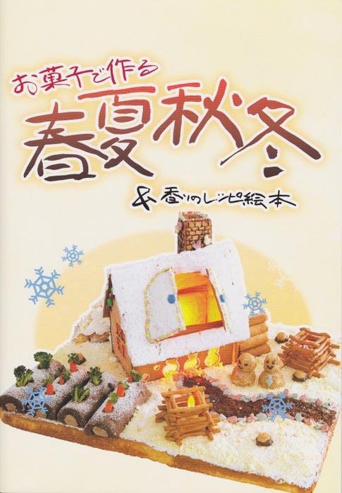 短大の食物栄養科が、こすると香る絵本「お菓子で作る春夏秋冬&香りのレシピ」を製作しました