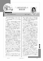 エネルギーレビュー(上野).jpg