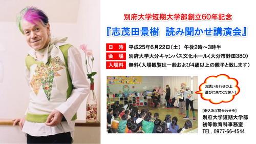 6月22日(土)、本学短期大学部が志茂田景樹氏の読み聞かせ講演会を開催します