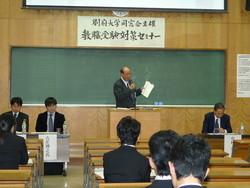教職員セミナー(02渡邉忠美).jpg