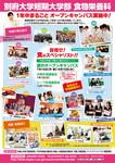 短大食物 ポスター2012.jpg