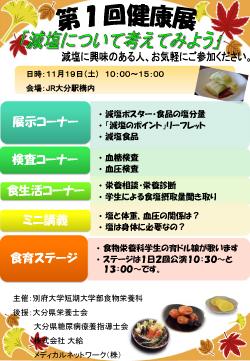 短食H23健康展ポスター.jpg