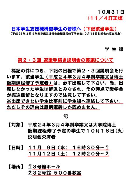【学生への連絡】11月9日(水)・12日(土)、日本学生支援機構奨学金返還説明会を開催します