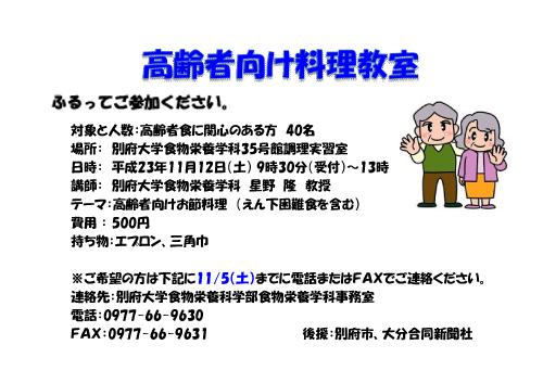 11月12日(土)、食物栄養学科が「高齢者向け料理教室」を開催します