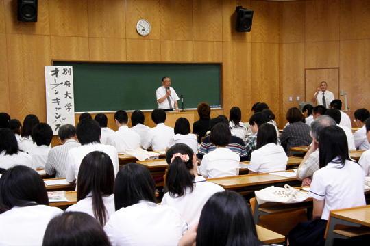 7月18日(月)、第2回別府大学・別府大学・別府大学短期大学部合同オープンキャンパスを実施しました