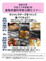130926食物セミナー(2回目)-1.jpg
