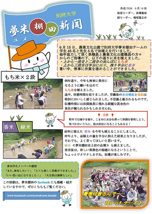 H26 棚田新聞 2号.jpg